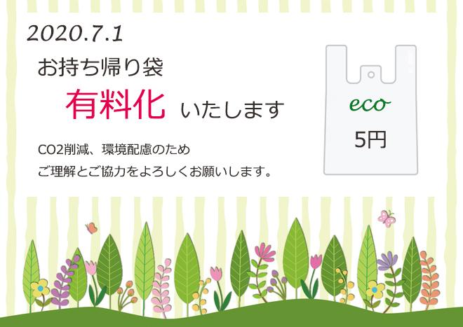 eco20200701.jpg