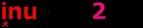 inukun2