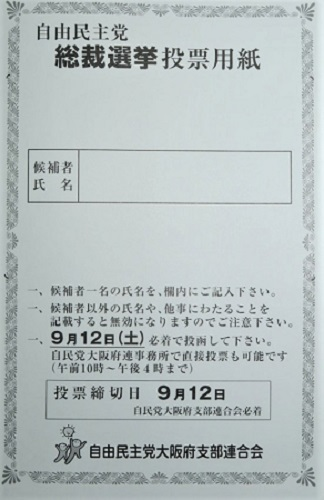 自民党投票用紙01