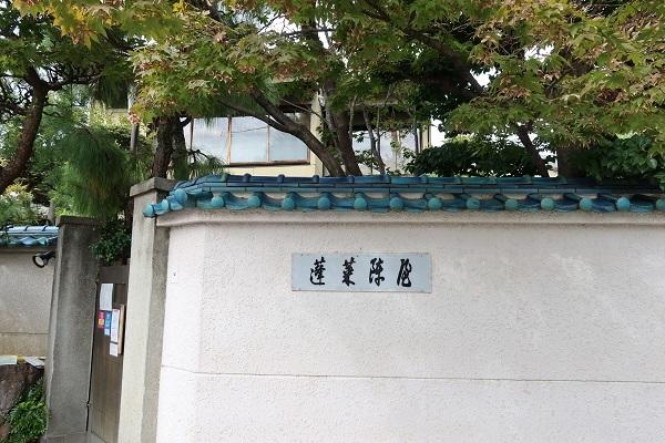 蓬莱陣屋 (2)