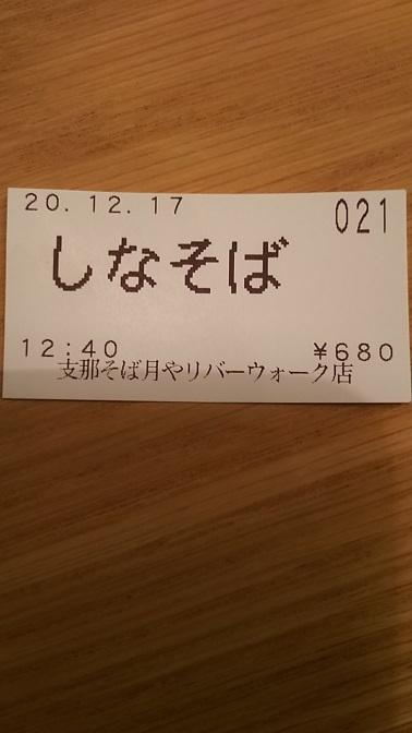 2020-12-17-7.JPG