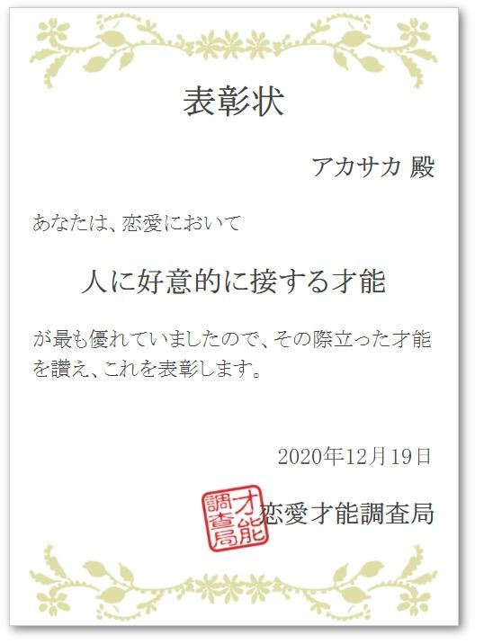 2020-12-19-1.JPG