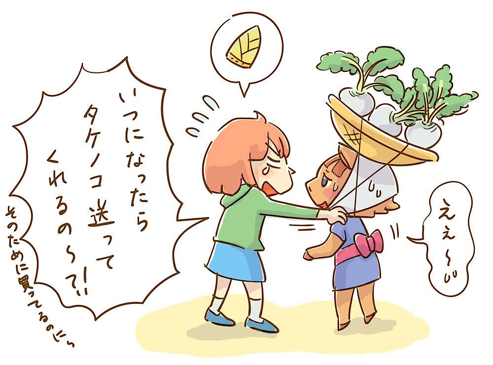 森 タケノコ あつ