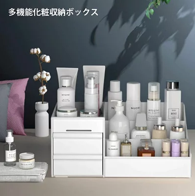 化粧品収納BOX置き型2