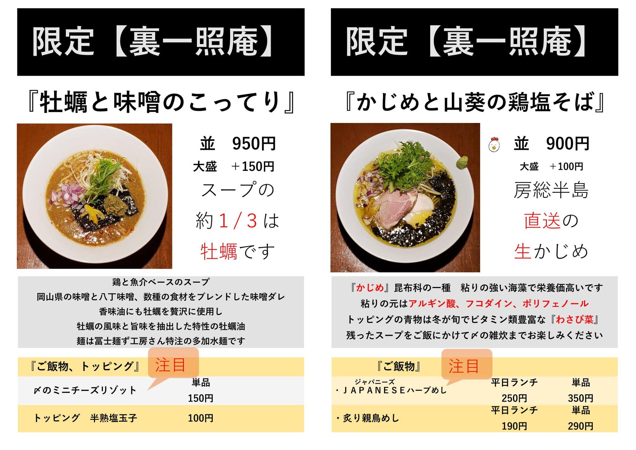 210409麺酒一照庵_ 210100裏一照庵広告