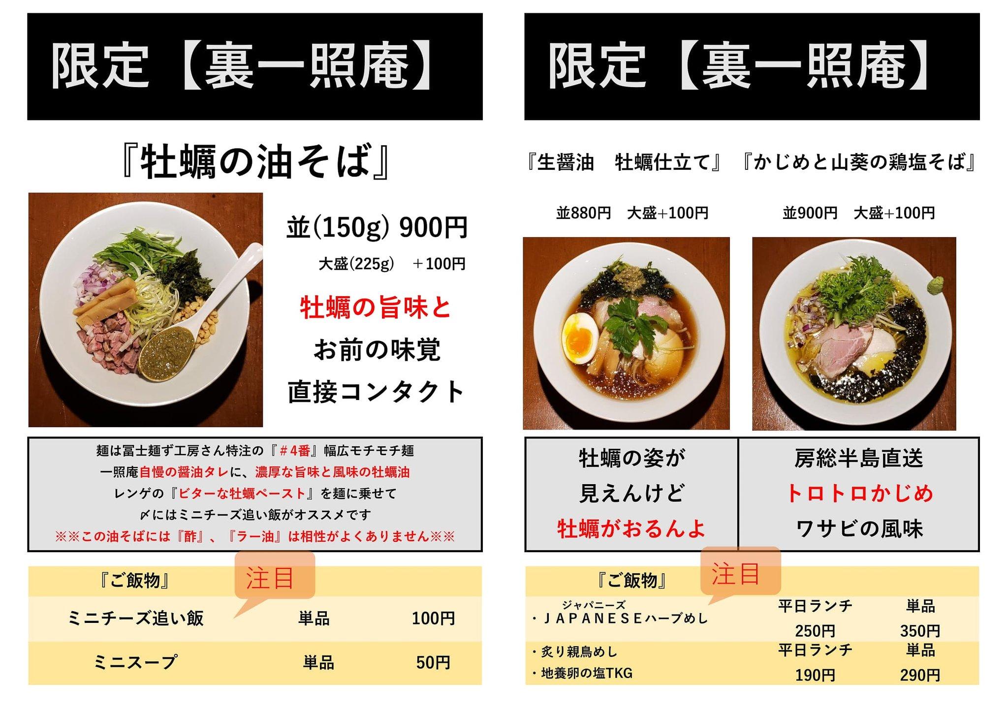 210409麺酒一照庵_ 210300裏一照庵広告