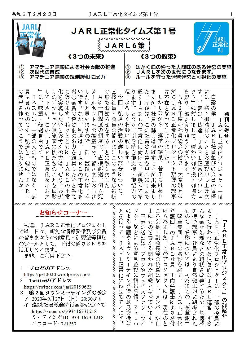 JARL正常化タイムズ1号_1