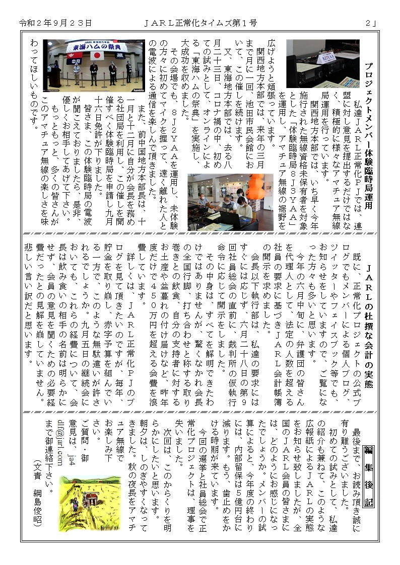 JARL正常化タイムズ1号_2