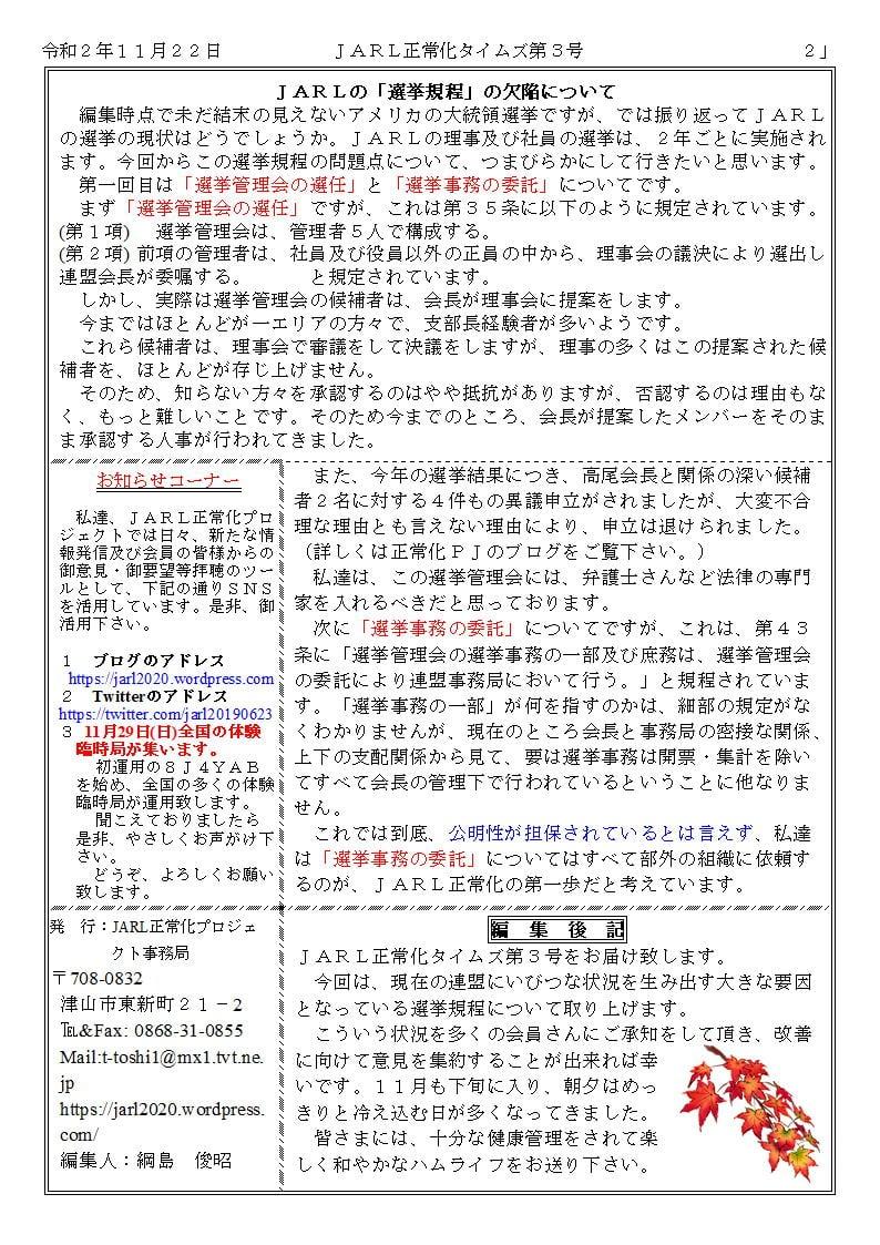 JARL正常化タイムズ3号1