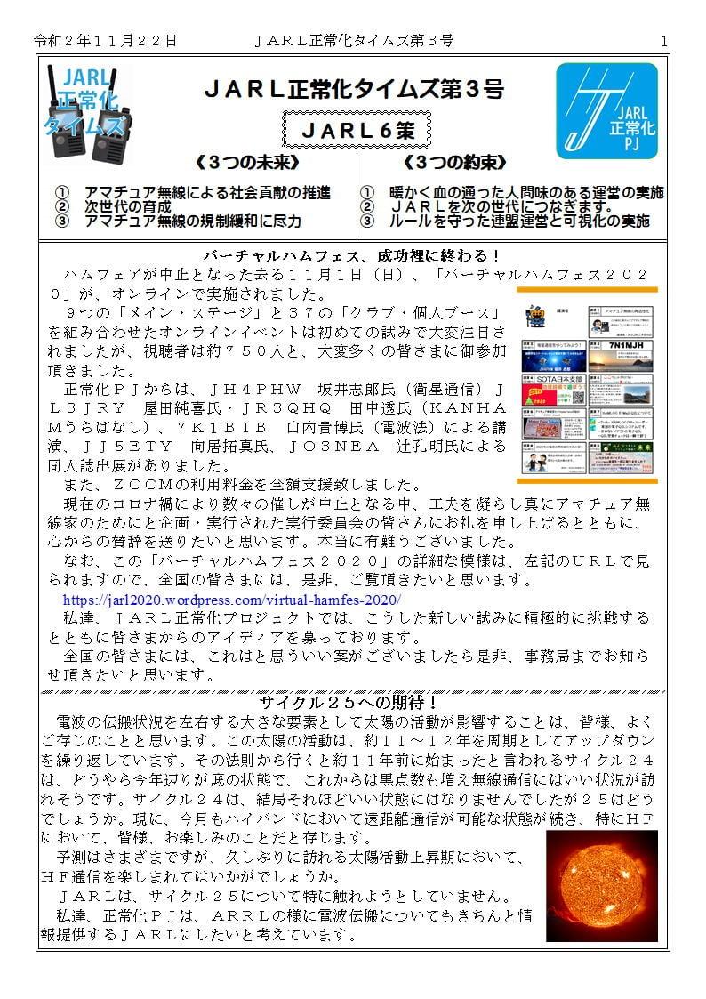 JARL正常化タイムズ3号2