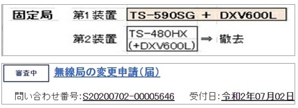 審査中20200711