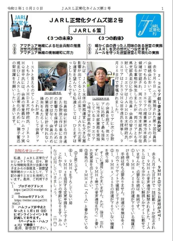 JARL正常化タイムズ第2号_p1