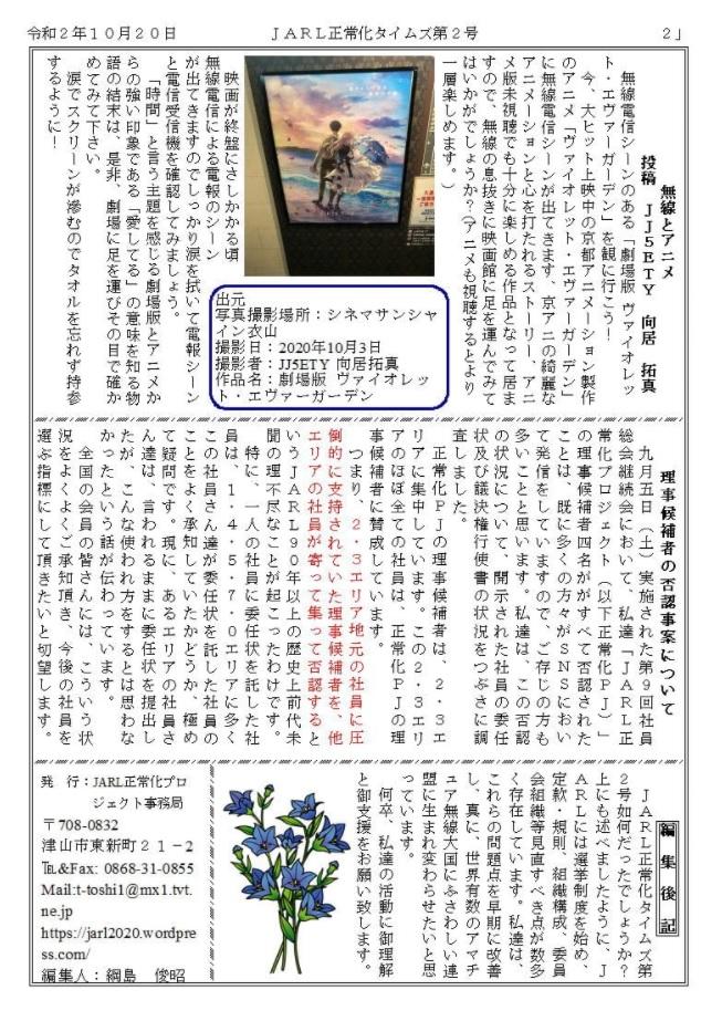 JARL正常化タイムズ第2号_p2
