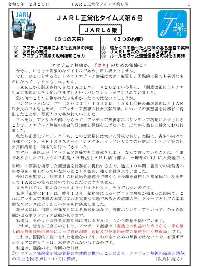 JARL正常化タイムズ第6号1