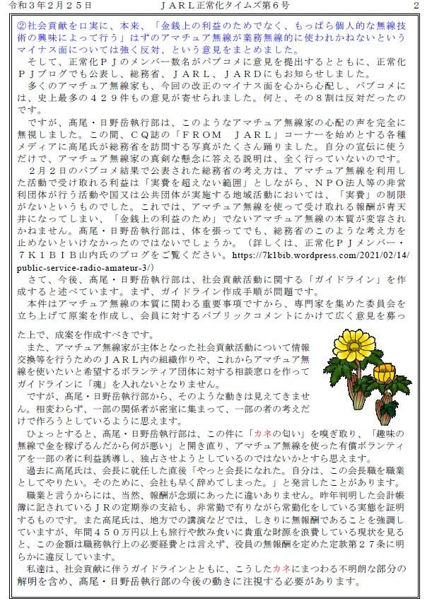 JARL正常化タイムズ第6号2