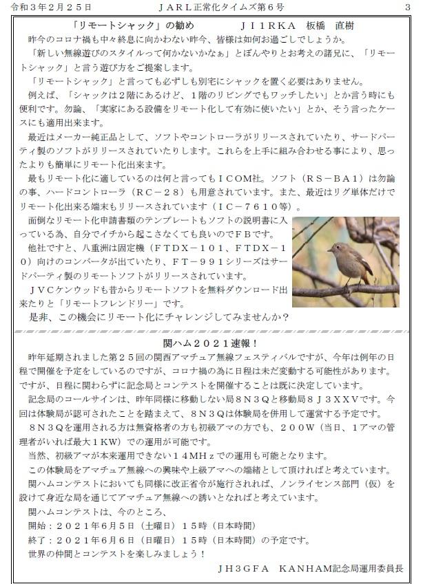 JARL正常化タイムズ第6号3