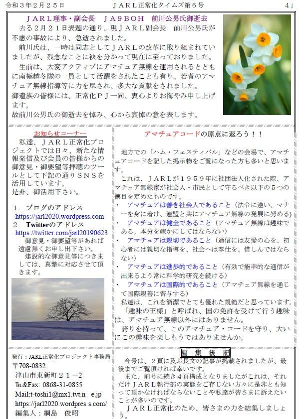 JARL正常化タイムズ第6号4