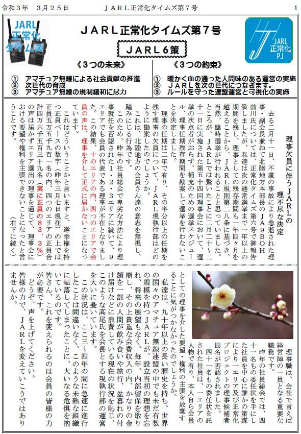 JARL正常化タイムズ7号_1