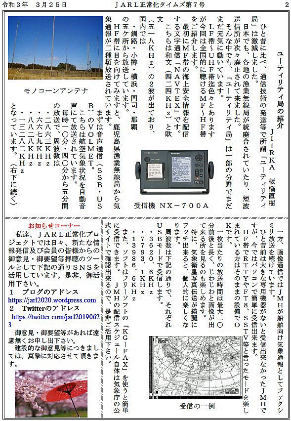 JARL正常化タイムズ7号_2