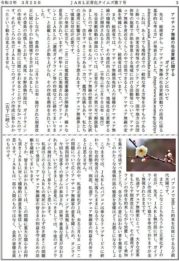 JARL正常化タイムズ7号_3