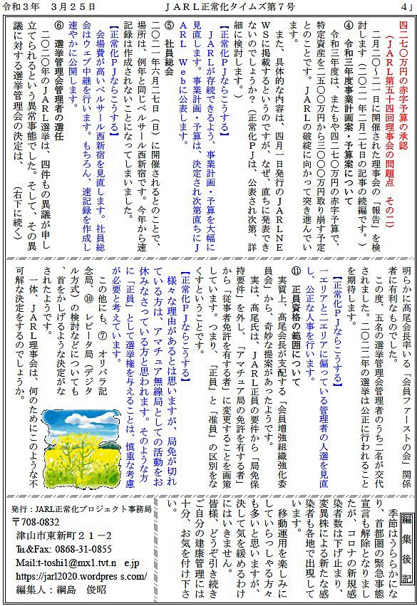 JARL正常化タイムズ7号_4
