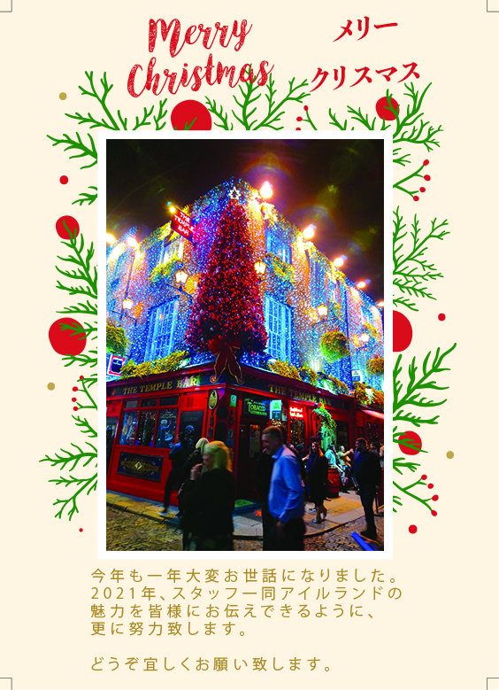 Japan Ireland Travel - Christmas E-Cards 2020 (564px wide) (1)