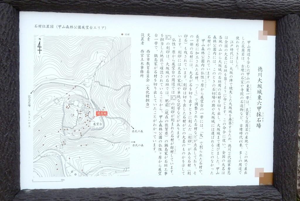 甲山 153