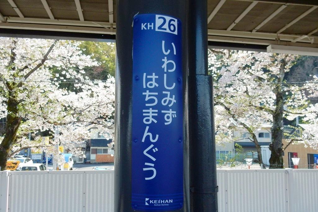 石清水八幡宮 006