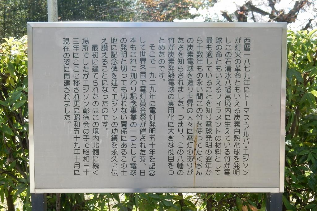 石清水八幡宮 067
