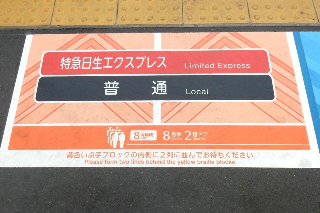 能勢電鉄 149