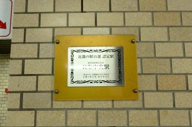 能勢電鉄 160