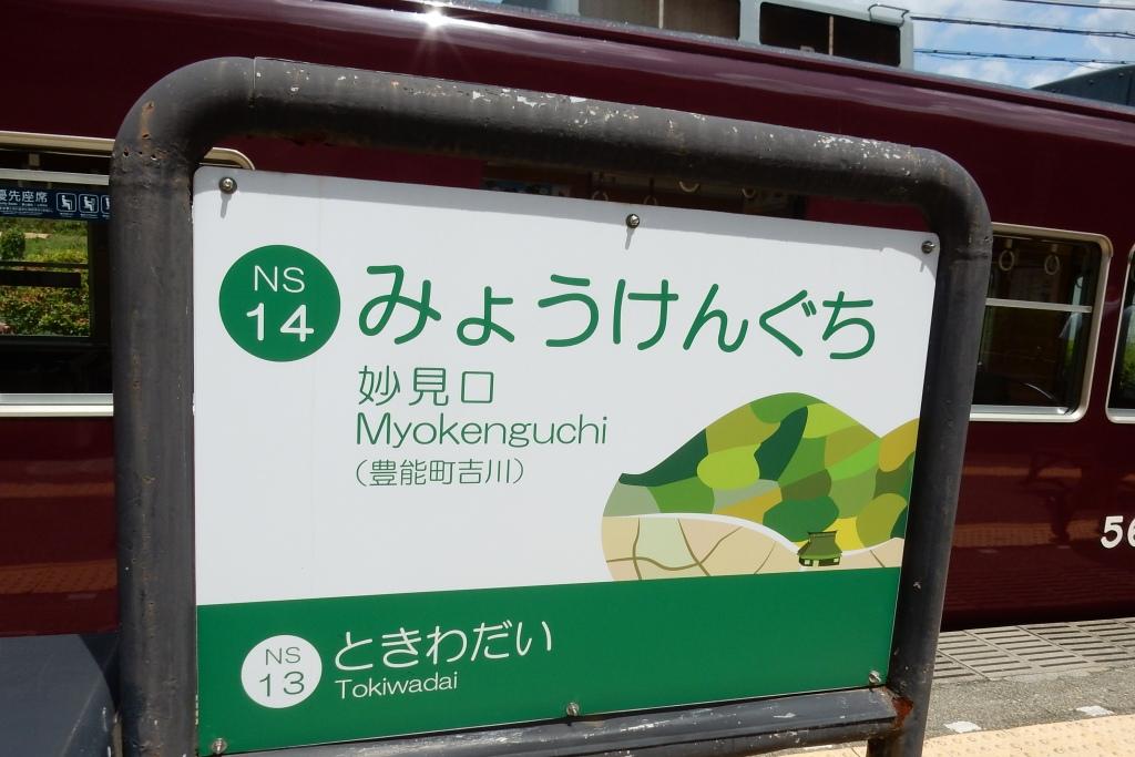 能勢電鉄 196