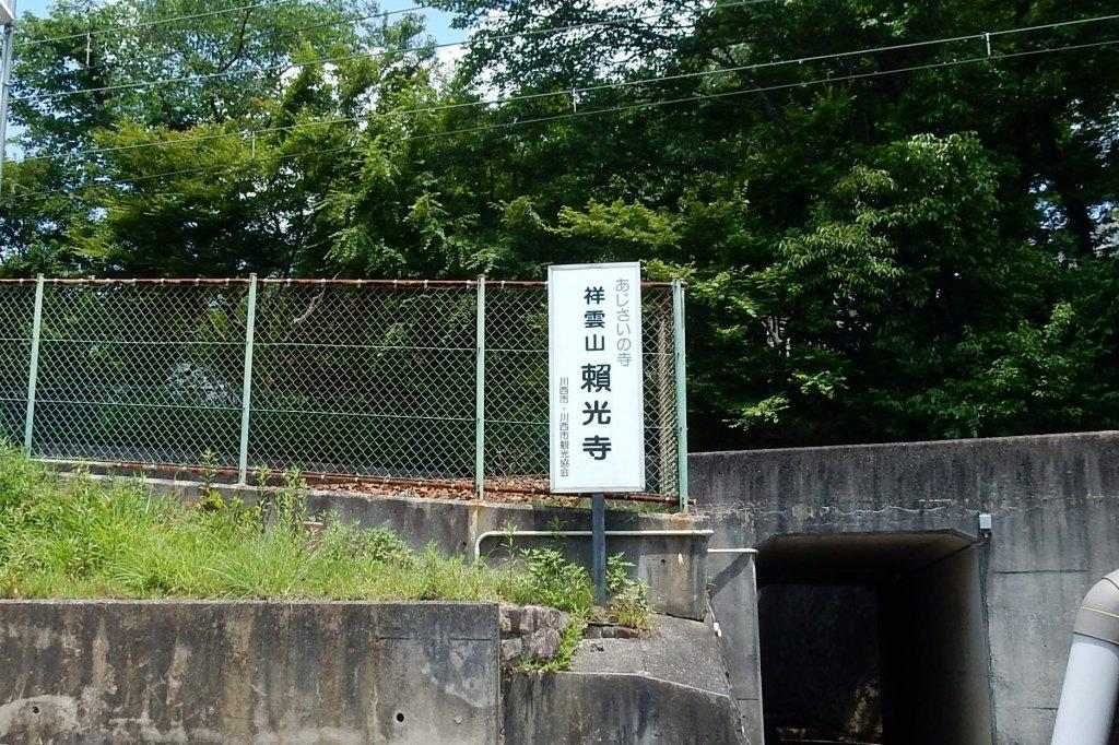 能勢電鉄 266
