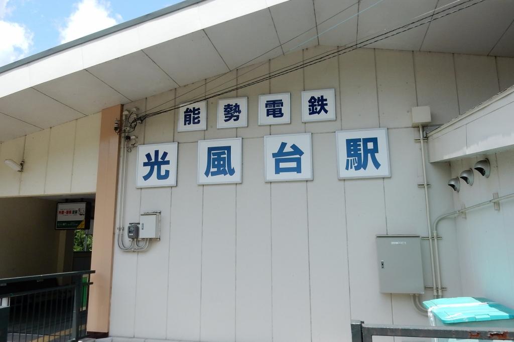 能勢電鉄 246