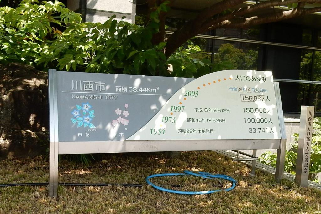 能勢電鉄 386