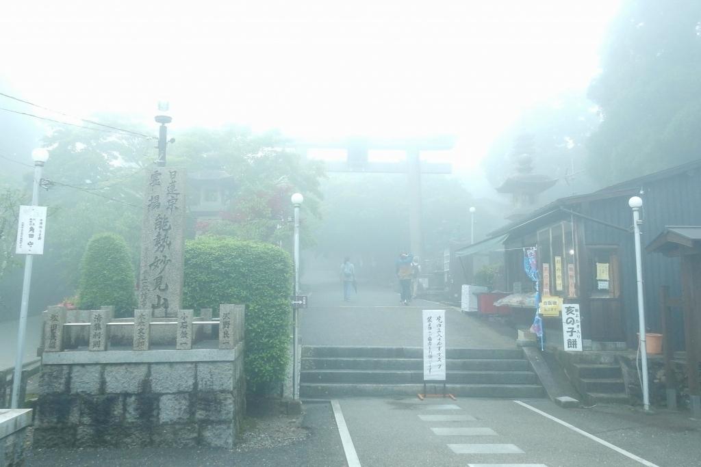 妙見山 095