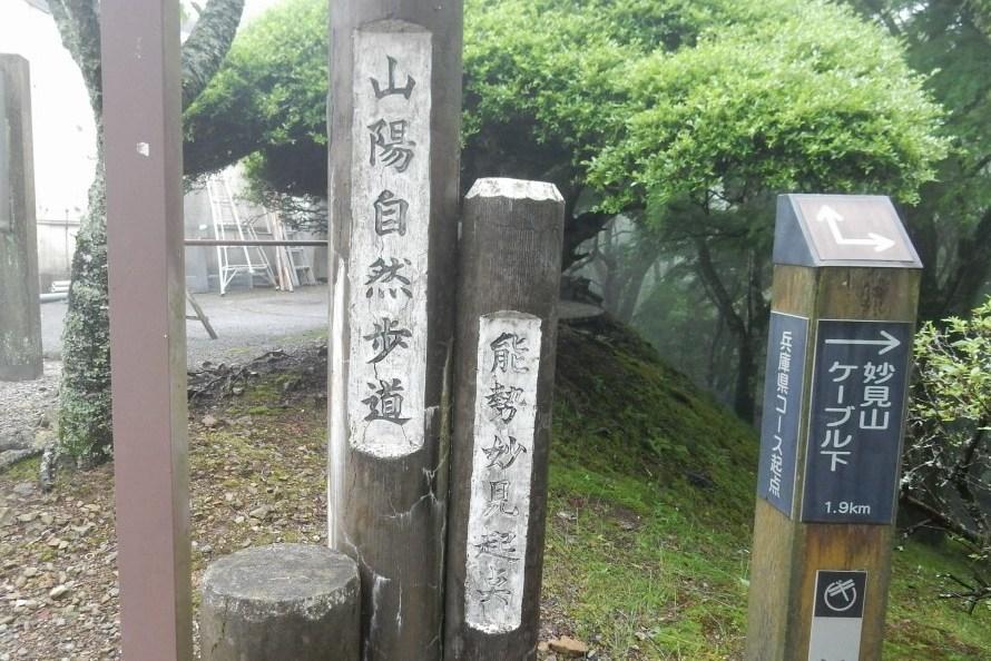 妙見山 157