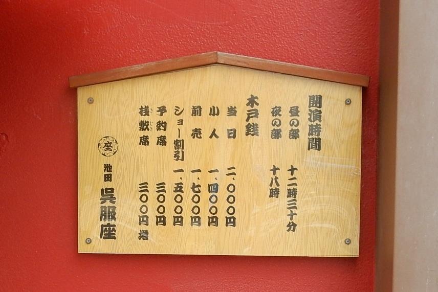 箕面、池田 146