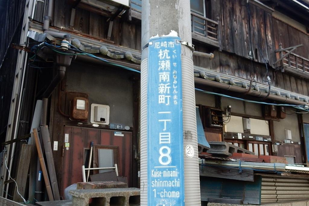 阪神尼崎 101