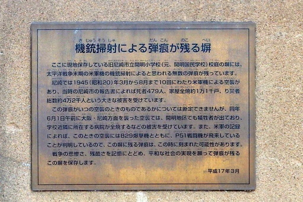 阪神尼崎 253