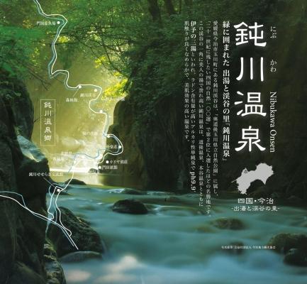 nibukawa.jpg