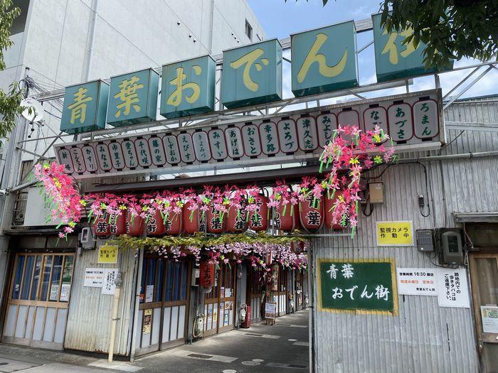 居酒屋こんちゃん9-1