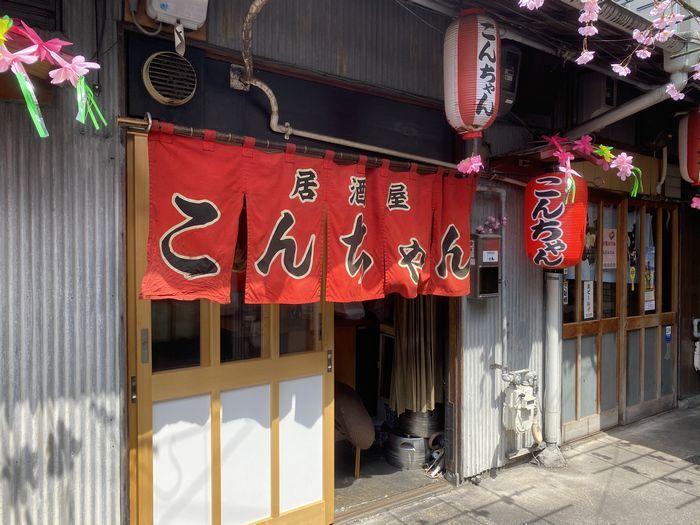 居酒屋こんちゃん9-3