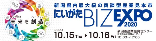 TTN新潟: 2020.10/15~10/16 県内最大級の産業見本市にいがた「BIZ EXPO 2020」出展!