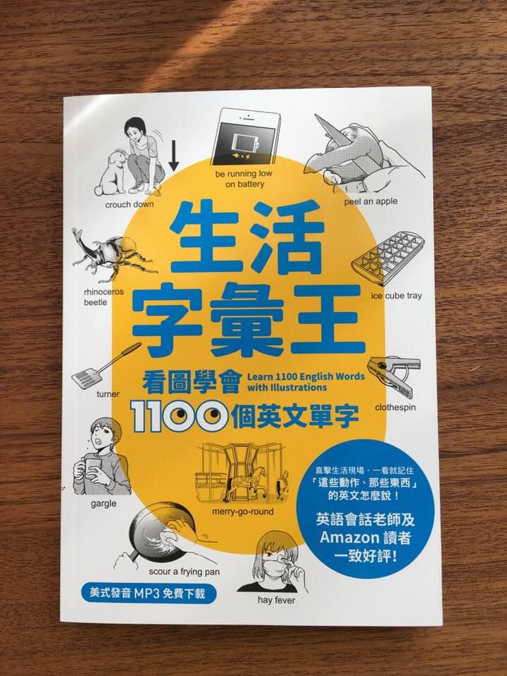 台湾英語本1