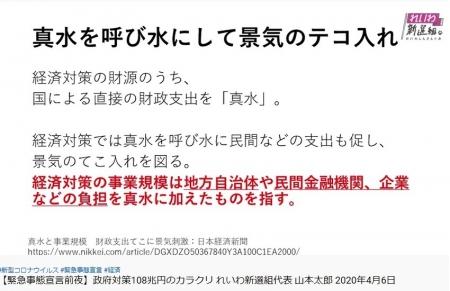 20200406_REIWA-03.jpg