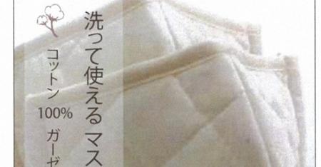 20200422_Mainichi_AsahinoMask-01.jpg