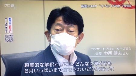 20200422_NHK_CloseUpGendai__05.jpg