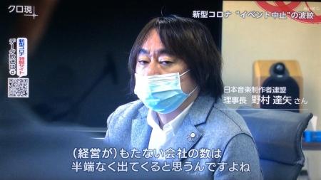 20200422_NHK_CloseUpGendai__06.jpg