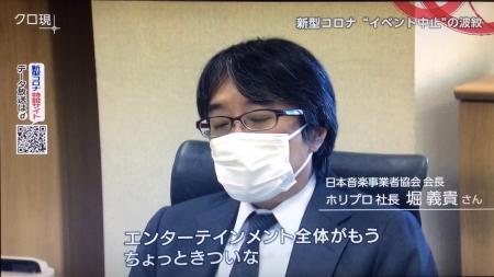 20200422_NHK_CloseUpGendai__07.jpg